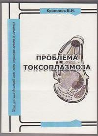 problema-toksoplazmoza